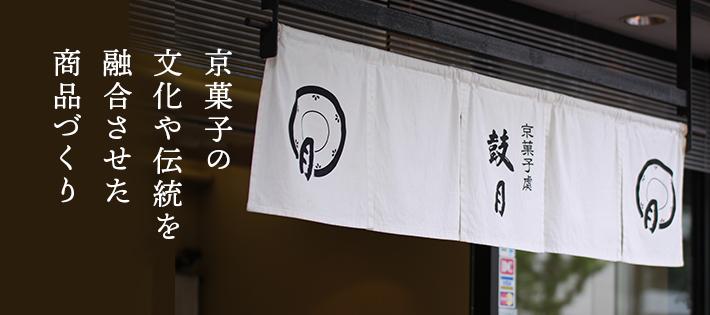 京菓子の文化や伝統を融合させた商品づくり