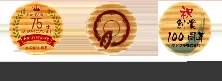 オリジナル千寿せんべいのご利用シーン