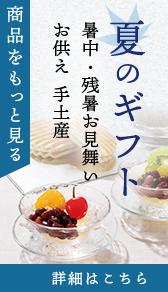 お中元・夏の手土産特集