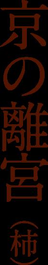 京の離宮(柿)