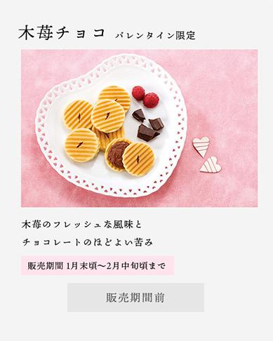 木苺チョコ