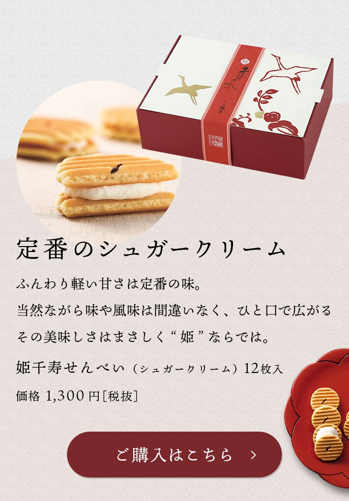 姫千寿せんべい(シュガークリーム)12枚入