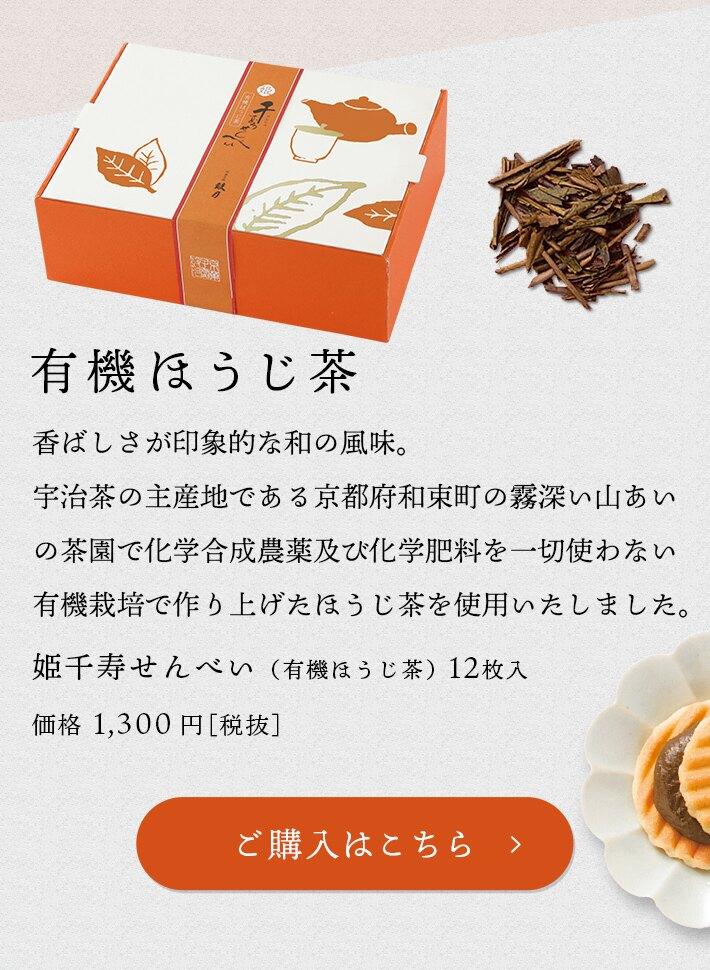 姫千寿せんべい(有機ほうじ茶)12枚入