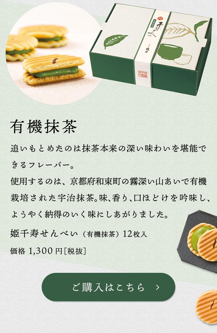 姫千寿せんべい(有機抹茶)12枚入