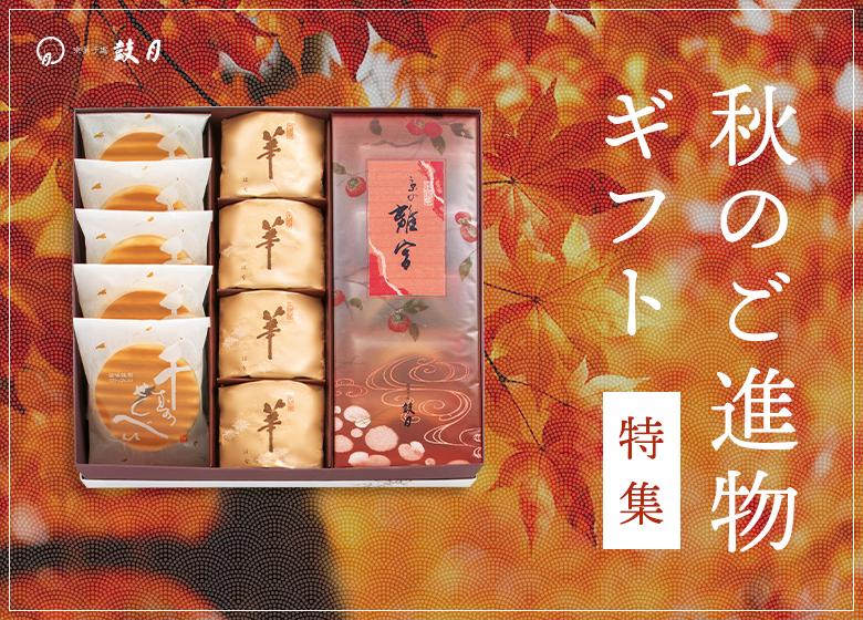 秋のお彼岸・ご進物特集
