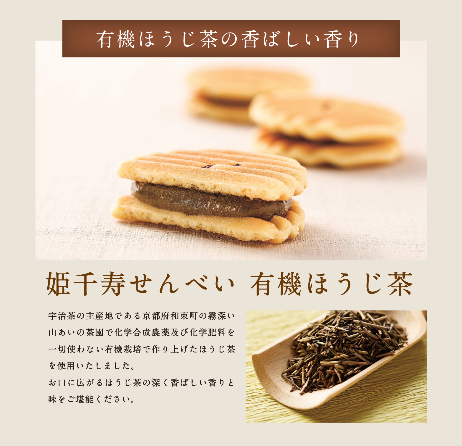 姫千寿せんべい 有機ほうじ茶