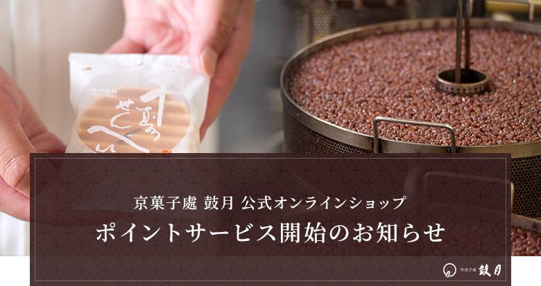 京菓子處 鼓月 公式オンラインショップ ポイントサービス開始のお知らせ