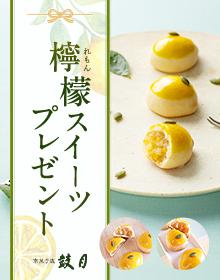 檸檬スイーツプレゼント
