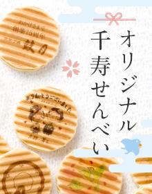 オリジナル千寿せんべい