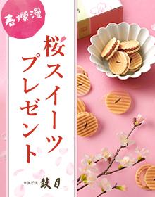 桜スイーツプレゼント