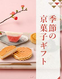 季節の京菓子ギフト