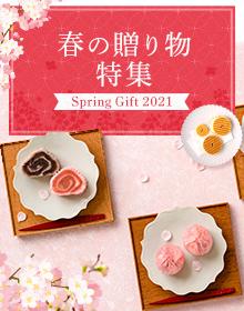 春の贈り物特集