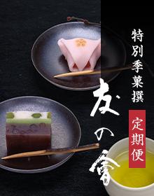 特別季菓撰定期便「友の会」
