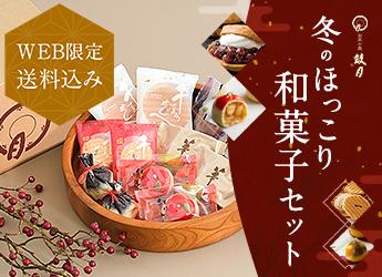 秋の実り和菓子セット
