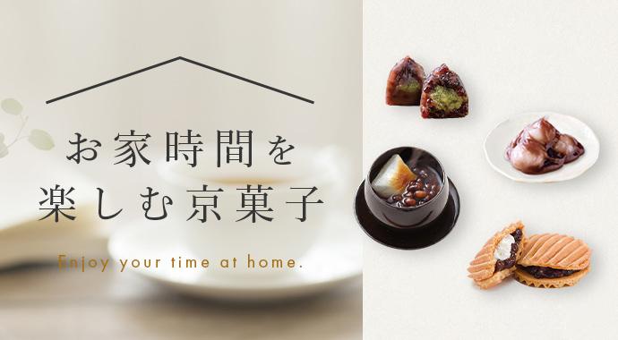 お家時間を楽しむ京菓子