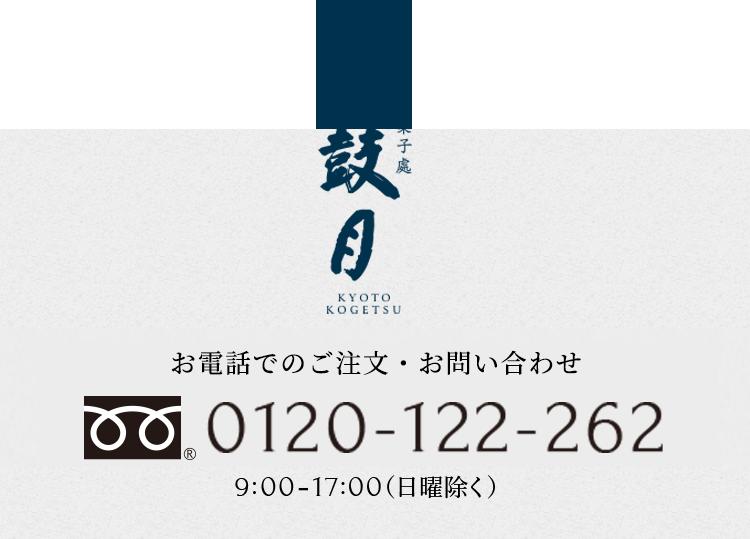 お電話でのご注文・お問い合わせ